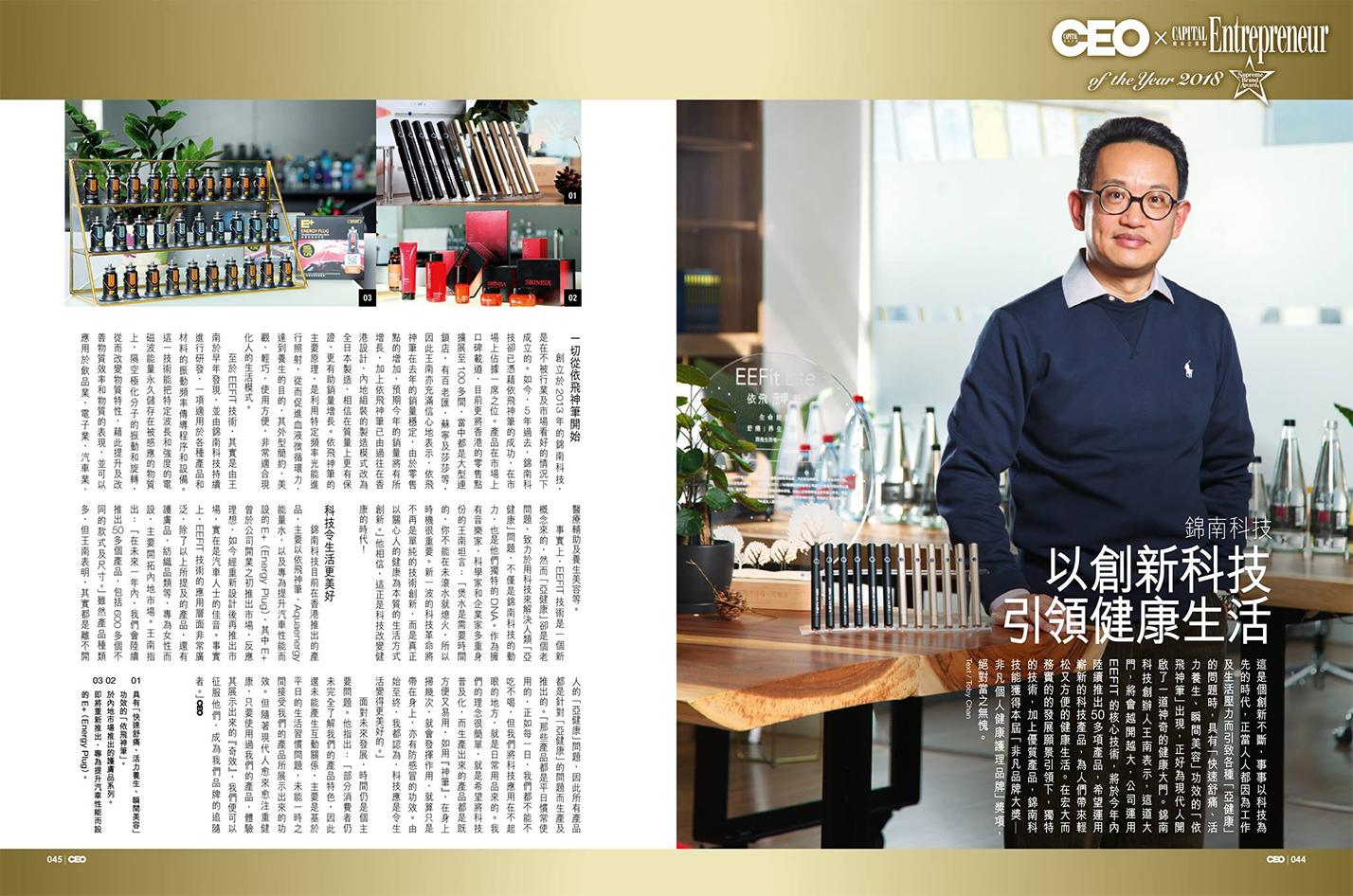 CEO X CAPITAL 獎項 – 依飛神筆