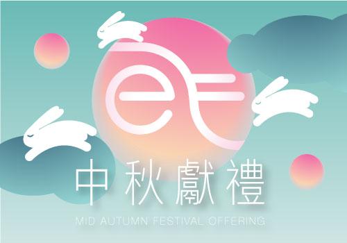 Mid-Autumn-Festival(P)